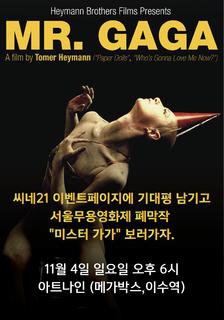 <서울무용영화제>초대 이벤트
